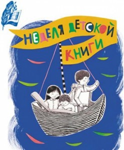 Неделя детской и юношеской книги в Москве
