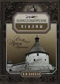 """Николай Коняев """"Шлиссельбургские псалмы"""""""
