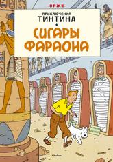 "Приключения Тинтина: ""Сигары фараона"""