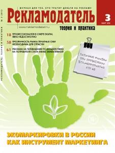 «Рекламодатель», № 3, 2013 г.