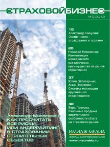 Журнал «Страховой бизнес» № 2, 2013