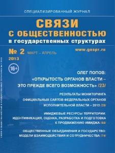 «Связи с общественностью в государственных структурах», № 2, 2013