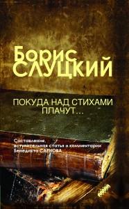 "Борис Слуцкий ""Покуда над стихами плачут..."""