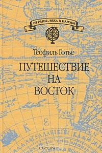Теофиль Готье. Путешествие на Восток
