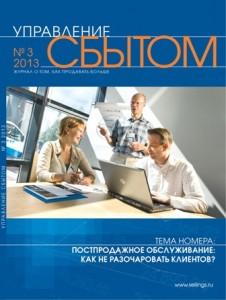 """журнал """"Управление сбытом"""" №3, 2013 г."""
