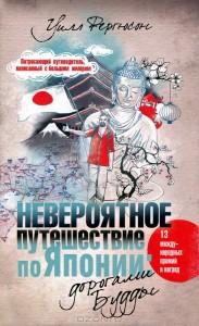 Уилл Фергюсон. Невероятное путешествие по Японии. Дорогами Будды