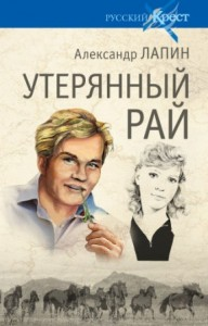 Александр Лапин. Утерянный рай