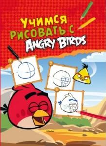 Учимся рисовать AngryBirds
