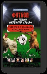 «Футбол на грани нервного срыва»