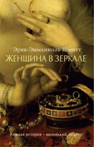 "Эрик-Эмманюэль Шмитт ""Женщина в зеркале"""