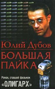 Юлий Дубов. Большая пайка