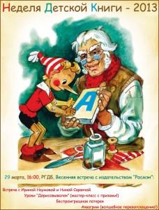 Неделя детской книги - 2013