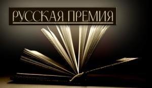 """литературный конкурс """"Русская премия"""""""