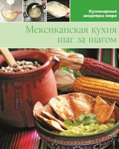 Кулинарные шедевры мира. Мексиканская кухня