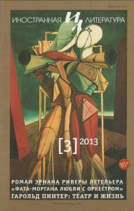 """""""Иностранная литература"""" №3, 2013 г."""