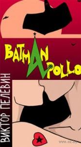 """роман """"Batman Аполло"""""""