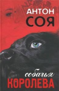 Антон Соя. Собачья королева