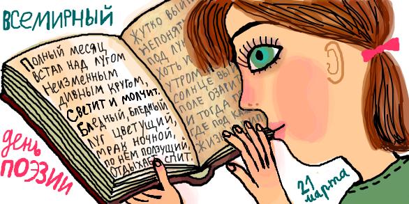 21 марта - Всемирный день поэзии!
