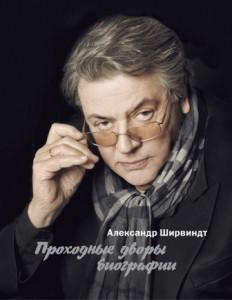 Александр Ширвиндт. Проходные дворы биографии