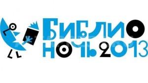 Библионочь - 2013