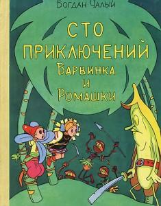 """Богдан Чалый """"Сто приключений Барвинка и Ромашки"""""""