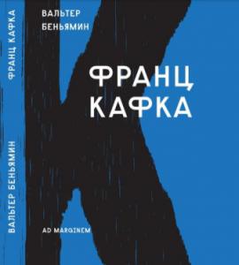 Вальтер Беньямин. Франц Кафка