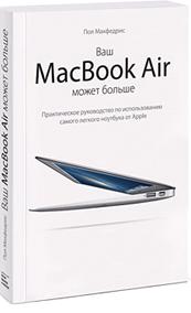 Ваш MacBook Air может больше!