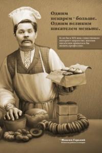Горький-пекарь