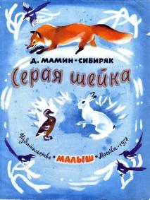 Дмитрий Мамин-Сибиряк, «Серая Шейка»