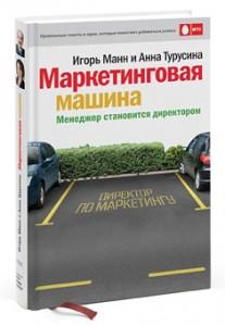 Игорь Манн и Анна Турусина. Маркетинговая машина