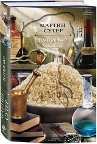 Мартин Сутер, «Кулинар»