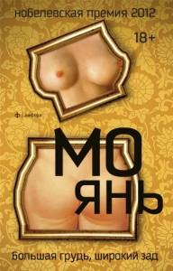 """Мо Янь """"Большая грудь, широкий зад"""""""