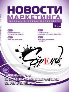 Журнал «Новости маркетинга» № 3, 2013