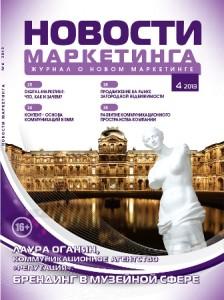 """Новости маркетинга"" №4, 2013 г."