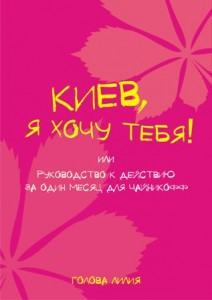 Киев, я хочу тебя!