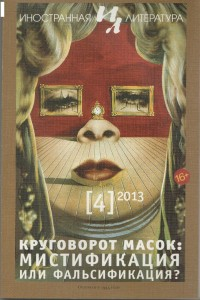 """""""Иностранная литература"""" №4, 2013 г."""