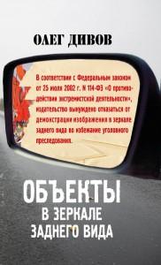 Олег Дивов. Объекты в зеркале заднего вида