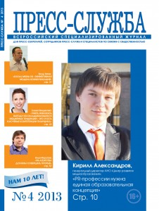 Журнал «Пресс-служба» № 4, 2013