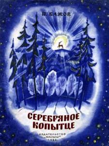 """Павел Бажов, """"Серебряное копытце"""""""