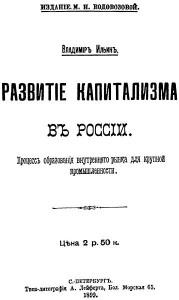 Развитие капитализма в России.В.И.Ленин