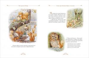 разворот нового издания о кролике Питере