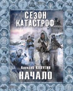Сезон катастроф - первая книга