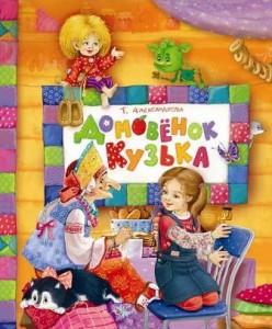 """Татьяна Александрова """"Домовенок Кузька"""""""