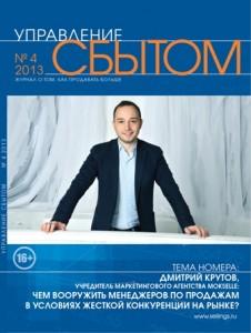 """""""Управление сбытом"""" №4,2013"""