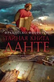 Франческо Фьоретти «Тайная книга Данте»