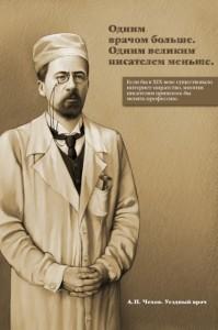 Чехов-врач