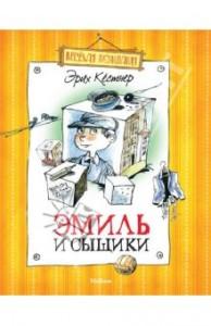 """Эрих Кестнер """"Эмиль и сыщики"""""""