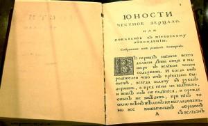 Юности честное зерцало 1717 г.