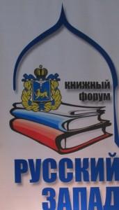 """книжный форум """"Русский Запад"""" в Пскове"""