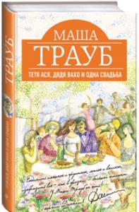 новый роман Маши Трауб